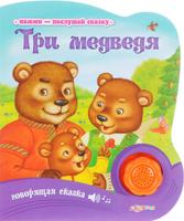 Купить Три медведя. Книжка-игрушка, Музыкальные книжки, погремушки, пищалки