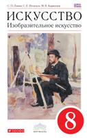 Купить Изобразительное искусство. 8 класс. Учебник, Федеральный перечень учебников 2017/2018