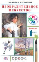 Купить Изобразительное искусство. 1класс. Учебник, Федеральный перечень учебников 2017/2018
