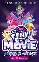 Купить Мой маленький пони. Официальная новеллизация, Книги по мультфильмам и фильмам