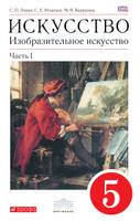 Купить Искусство. Изобразительное искусство. 5 класс. Учебник. В 2 частях. Часть 1, Федеральный перечень учебников 2017/2018