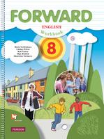 Купить Forward English 8: Workbook / Английский язык. 8класс. Рабочая тетрадь, Федеральный перечень учебников 2017/2018