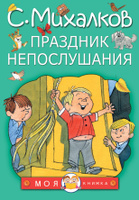 Купить Праздник непослушания, Русская литература для детей