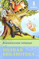 Купить Полная библиотека. Внеклассное чтение. 1 класс, Книжные серии для школьников