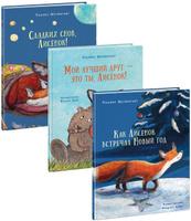 Купить Лисенок (комплект из 3 книг), Зарубежная литература для детей