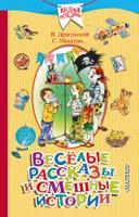 Купить Весёлые рассказы и смешные истории, Русская литература для детей