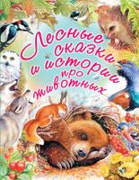 Купить Лесные сказки и истории про животных, Повести и рассказы о животных