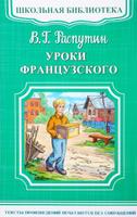 Купить Уроки французского, Книжные серии для школьников