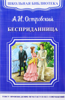 Купить Бесприданница, Книжные серии для школьников