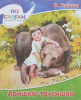 Купить Аришка-Трусишка, Русская литература для детей