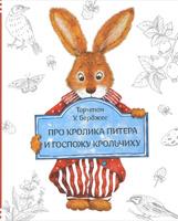 Купить Про кролика Питера и госпожу Крольчиху, Зарубежная литература для детей