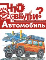 Купить Автомобиль, Космос, техника, транспорт