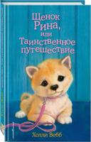 Купить Щенок Рина, или Таинственное путешествие, Зарубежная литература для детей