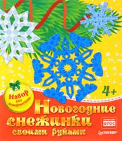 Купить Новогодние снежинки своими руками. Набор для творчества, Оригами. Поделки из бумаги