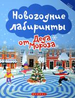 Купить Новогодние лабиринты от Деда Мороза, Кроссворды, головоломки