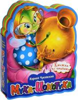 Купить Муха-цокотуха, Первые книжки малышей