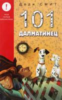 Купить 101 Далматинец, Книги по мультфильмам и фильмам