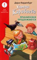 Купить Ульяна Караваева. Приключения продолжаются , Приключения и путешествия