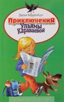 Купить Приключения Ульяны Караваевой, Приключения и путешествия