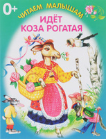 Купить Идёт коза рогатая, Первые книжки малышей