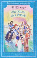 Купить Б. Житков. Рассказы для детей, Русская проза