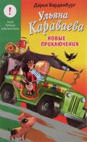 Купить Ульяна Караваева. Новые приключения, Приключения и путешествия