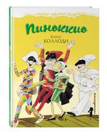 Купить Пиноккио, Зарубежная литература для детей