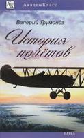 Купить История полетов, Космос, техника, транспорт