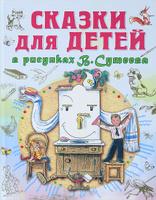 Купить Сказки для детей в рисунках В. Сутеева, Сборники прозы