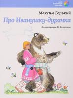Купить Про Иванушку-дурачка, Русская литература для детей
