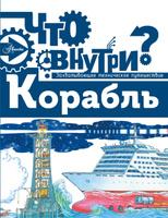 Купить Корабль, Космос, техника, транспорт