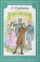 Купить Горе от ума, Книжные серии для школьников