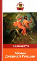 Купить Подвиги Геракла. Мифы Древней Греции, Сказки, былины, мифы
