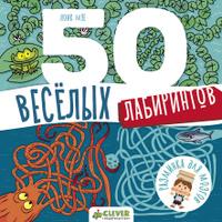 Купить 50 веселых лабиринтов, Кроссворды, головоломки