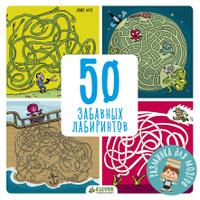 Купить 50 забавных лабиринтов, Кроссворды, головоломки