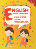 Купить English. Английский алфавит. Учим буквы, пишем, раскрашиваем, Английский язык