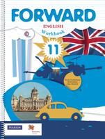 Купить Forward English 11: Workbook / Английский язык. 11 класс. Базовый уровень. Рабочая тетрадь, Федеральный перечень учебников 2017/2018