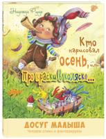 Купить Кто нарисовал осень, или Про краски в коляске, Русская поэзия