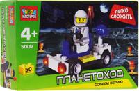 Купить Город мастеров Конструктор Планетоход, Shantou City Daxiang Plastic Toy Products Co., Ltd, Конструкторы