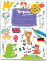 Купить Айрис-пресс Тетрадь для записи иностранных слов цвет белый фиолетовый, Тетради