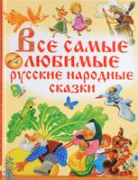 Купить Все самые любимые русские народные сказки, Русские народные сказки