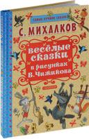 Купить Весёлые сказки в рисунках В. Чижикова, Русская литература для детей