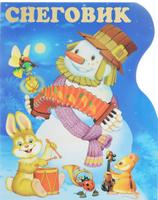 Купить Снеговик, Сборники стихов