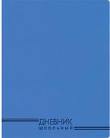 Купить Канц-Эксмо Дневник школьный цвет темно-голубой, Дневники