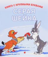 Купить Серая шейка, Русская литература для детей