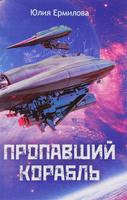 Купить Пропавший корабль, Фантастика для детей