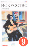 Купить Искусство. Музыка. 9 класс. Учебник (+ CD), Федеральный перечень учебников 2017/2018
