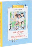 Купить Лекарство от послушности, Русская литература для детей