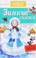 Купить Зимние сказки. Русские народные сказки, Русская литература для детей