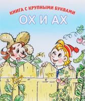Купить Ох и Ах, Русская литература для детей